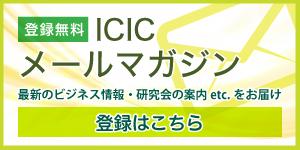 ICICメールマガジン